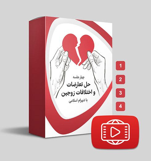 دوره حل تعارضات و اختلافات زوجین