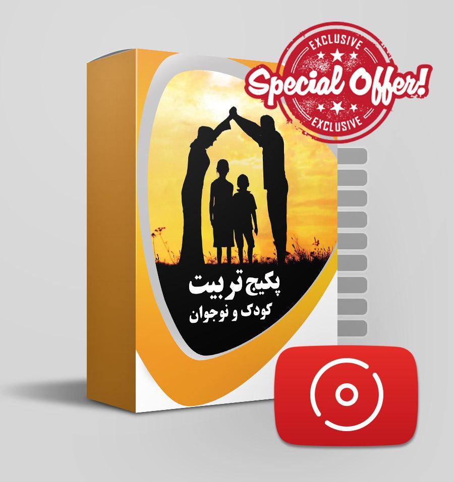 پکیج لوحهای فشرده (DVD) تربیت کودک و نوجوان