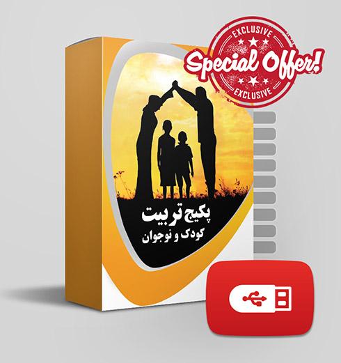 فلش USB/OTG تربیت کودک و نوجوان شهرام اسلامی