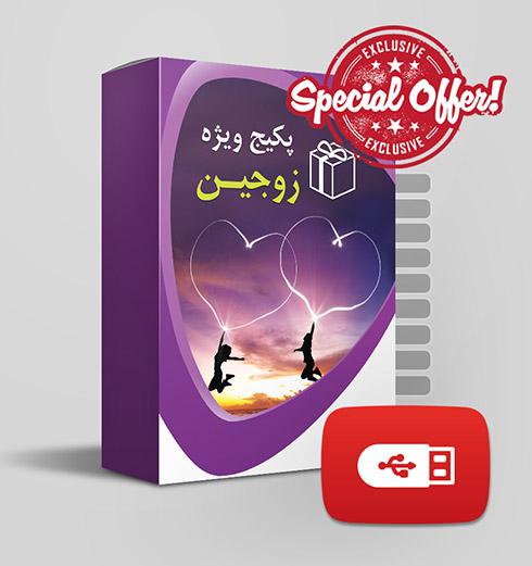فلش USB/OTG زوجین و بزرگسال شهرام اسلامی