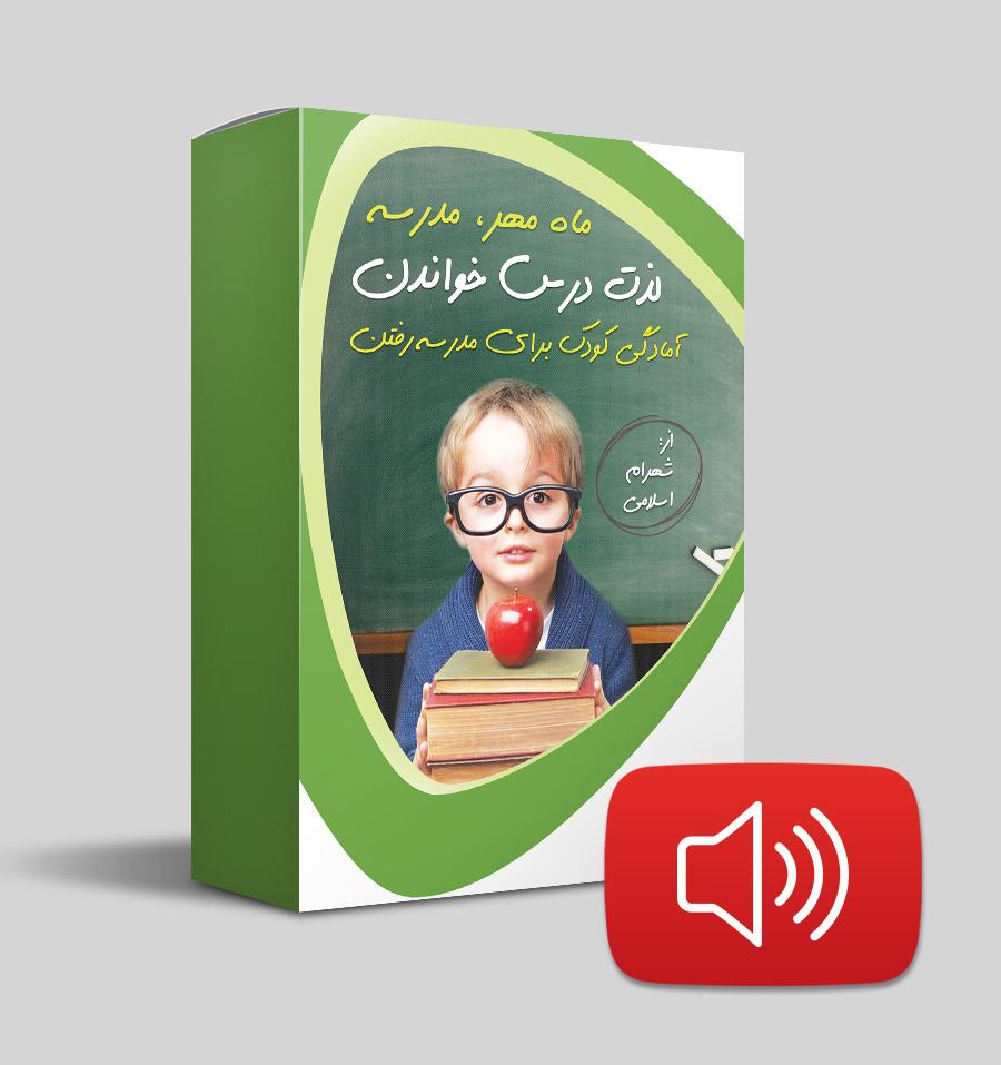دانلود صوتی مدرسه لذت درس خواندن