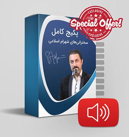 دانلود صوتی پکیج کامل سخنرانیهای شهرام اسلامی