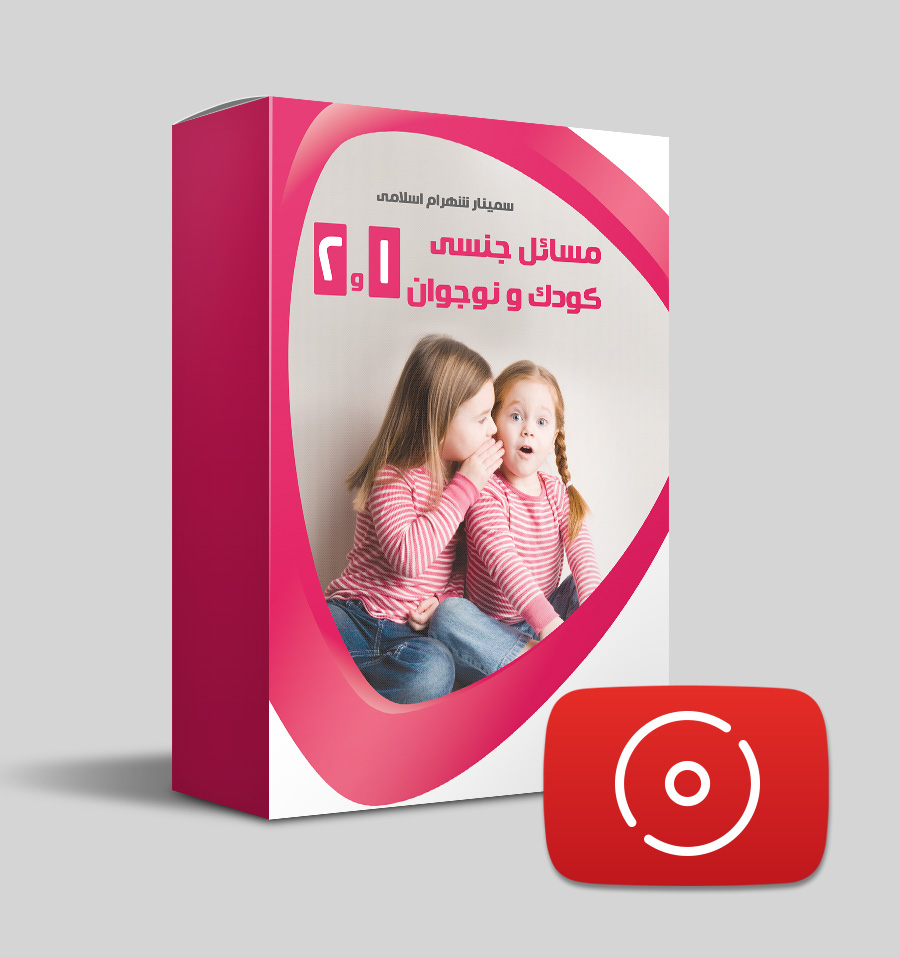 DVD مسائل جنسی کودک و نوجوان 1 و 2