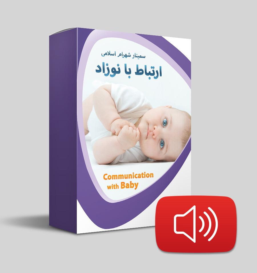 دانلود صوتی ارتباط با نوزاد