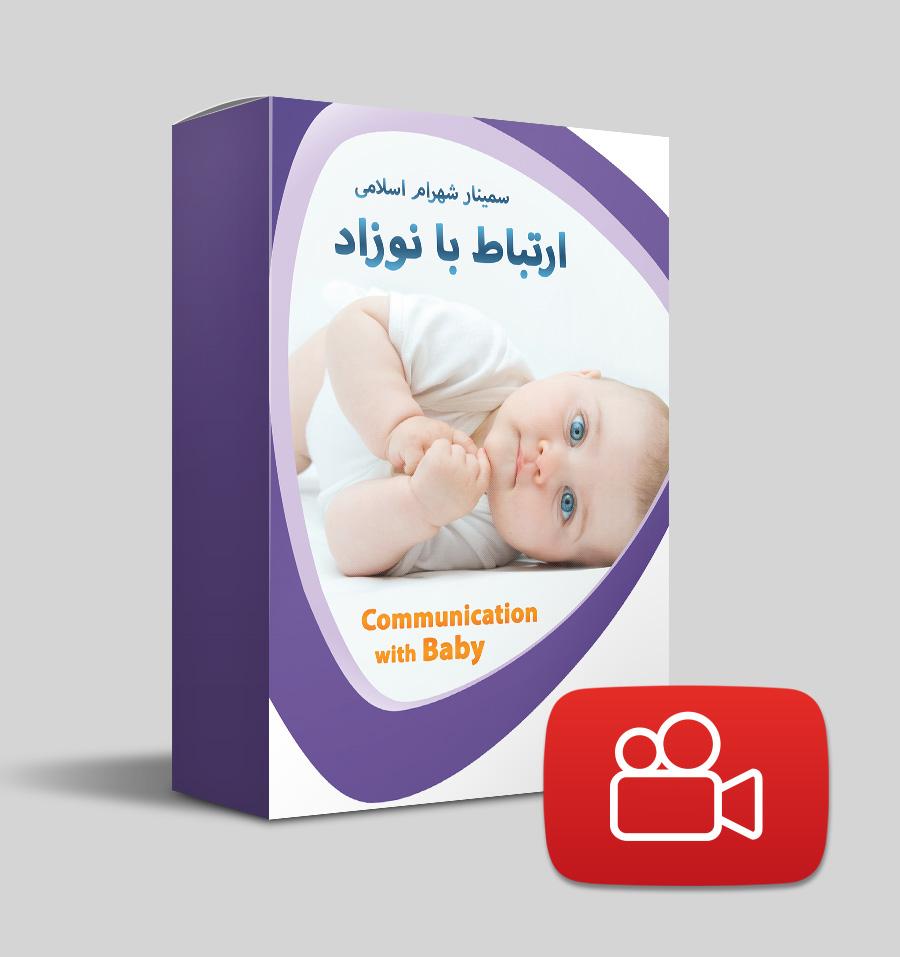 دانلود ویدیوی ارتباط با نوزاد