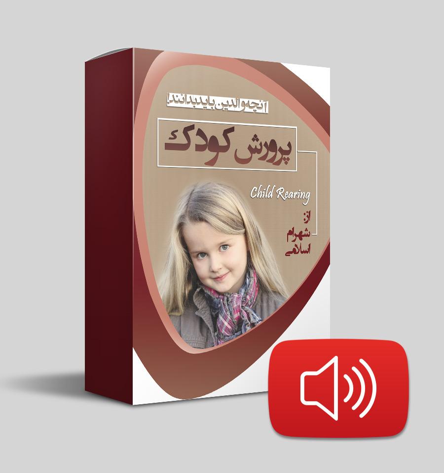 دانلود صوتی پرورش کودک