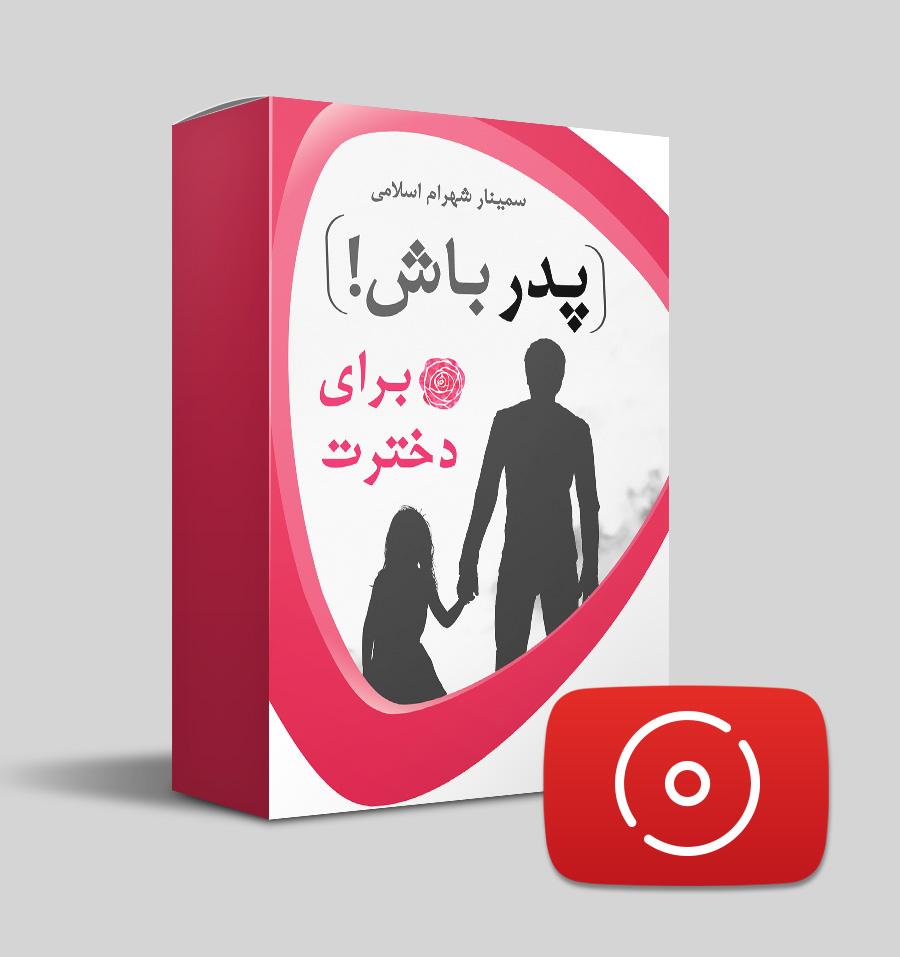 DVD پدر باش برای دخترت