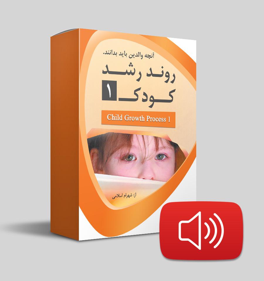 دانلود صوتی روند رشد کودک 1