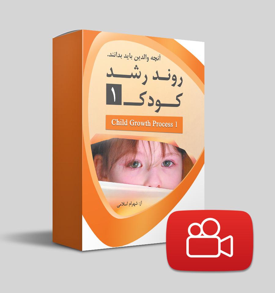 دانلود ویدیوی روند رشد کودک 1