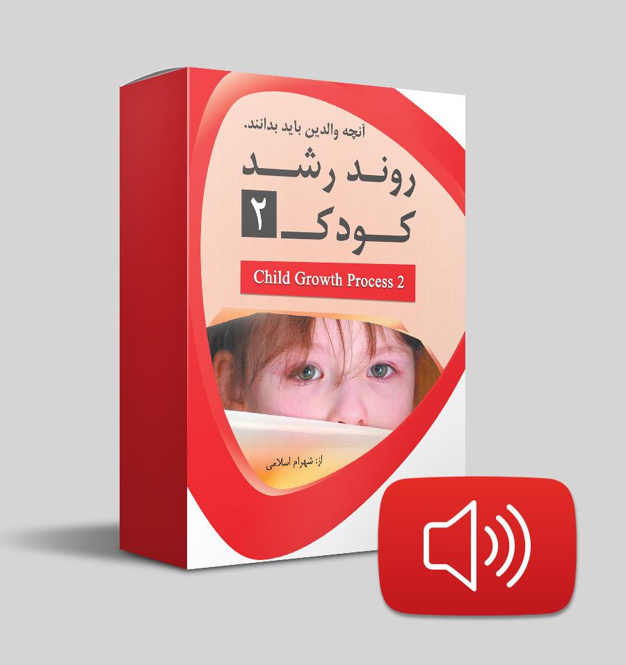 دانلود صوتی روند رشد کودک 2