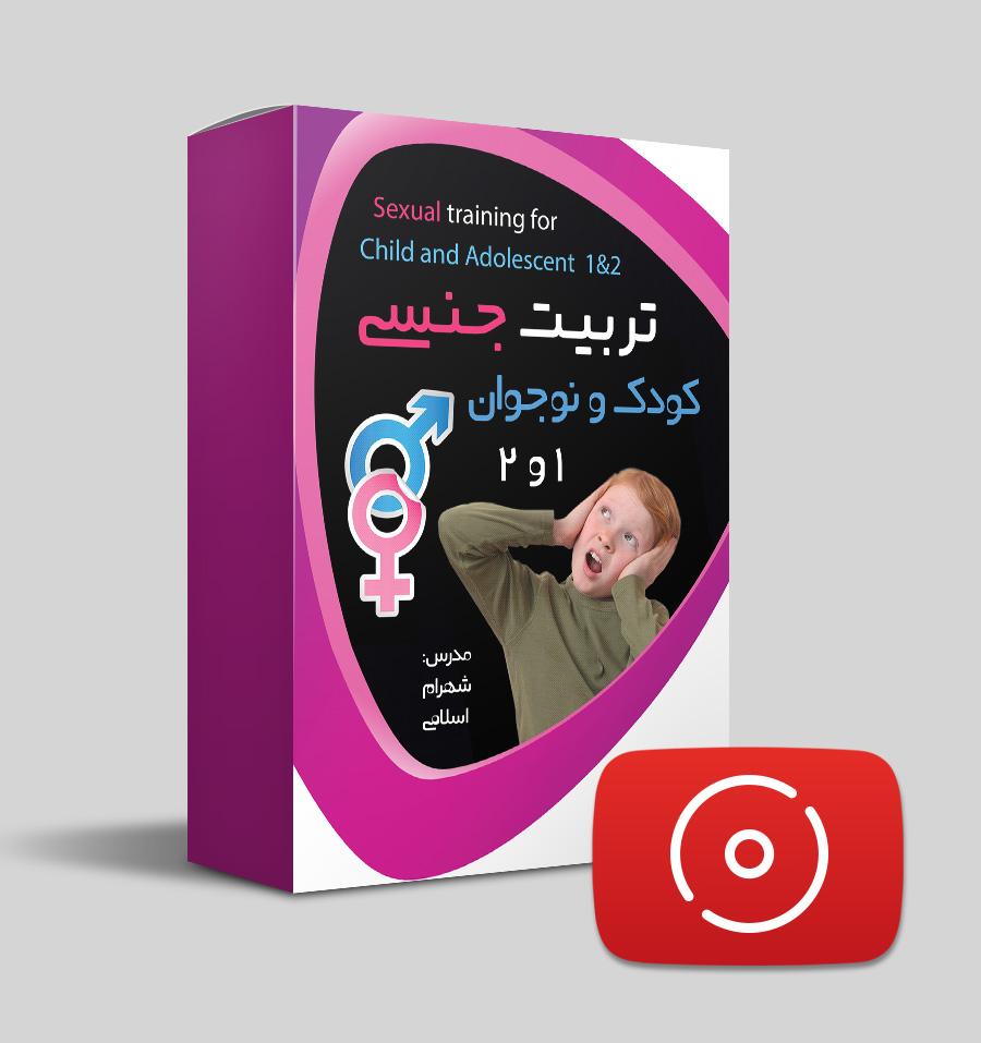 DVD تربیت جنسی کودک و نوجوان 1 و 2