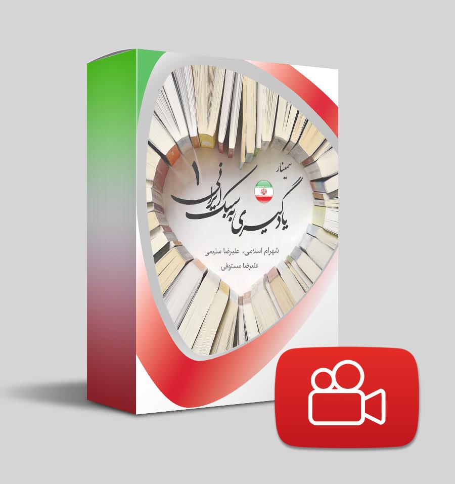 دانلود ویدیوی یادگیری به سبک ایرانی 1