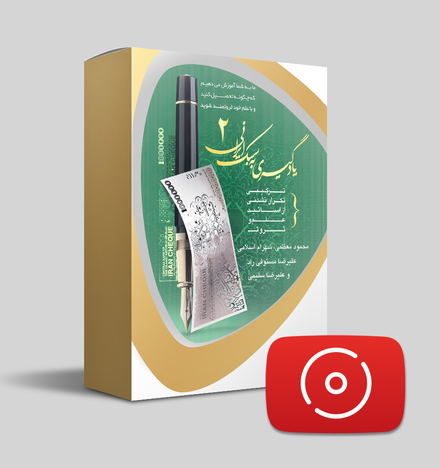 DVD یادگیری به سبک ایرانی 2